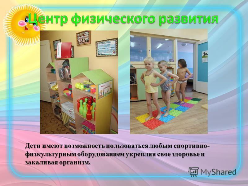 Дети имеют возможность пользоваться любым спортивно- физкультурным оборудованием укрепляя свое здоровье и закаливая организм.