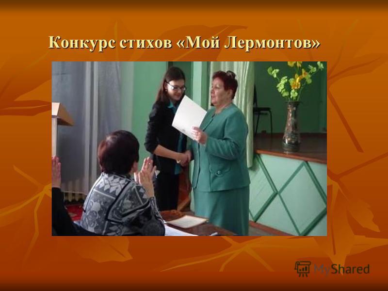 Конкурс стихов «Мой Лермонтов»