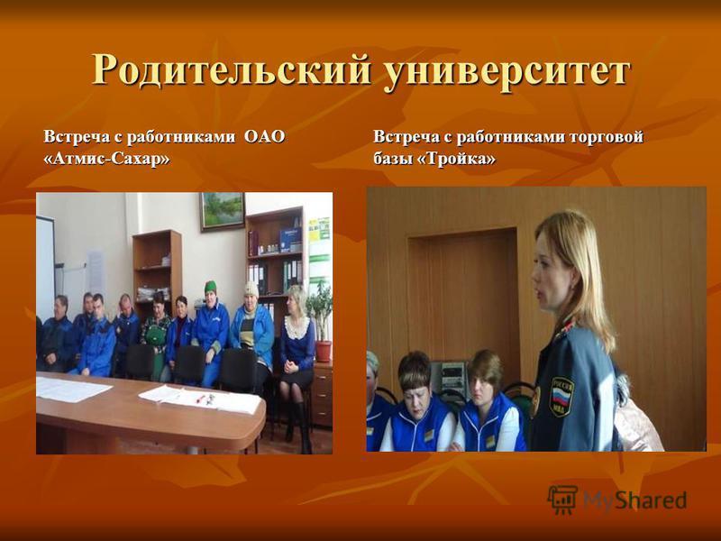 Родительский университет Встреча с работниками ОАО «Атмис-Сахар» Встреча с работниками торговой базы «Тройка»