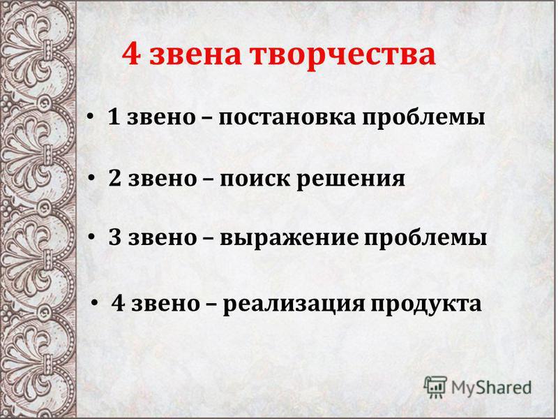 4 звена творчества 1 звено – постановка проблемы 2 звено – поиск решения 3 звено – выражение проблемы 4 звено – реализация продукта