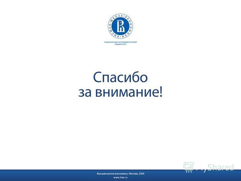 Высшая школа экономики, Москва, 2014 www.hse.ru
