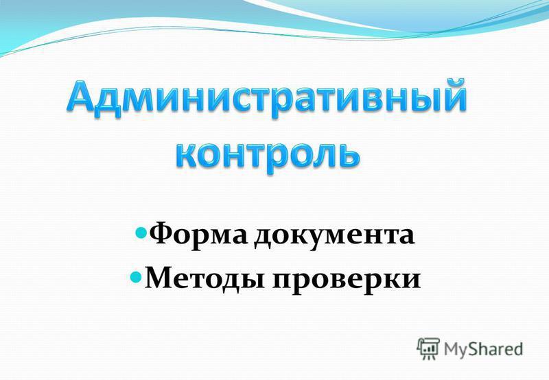 Форма документа Методы проверки