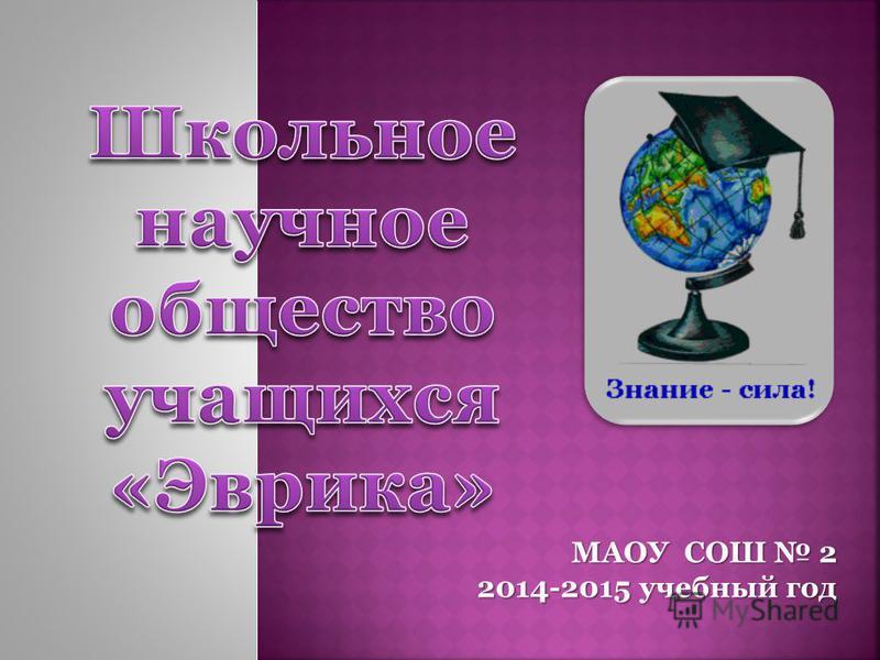 МАОУ СОШ 2 2014-2015 учебный год