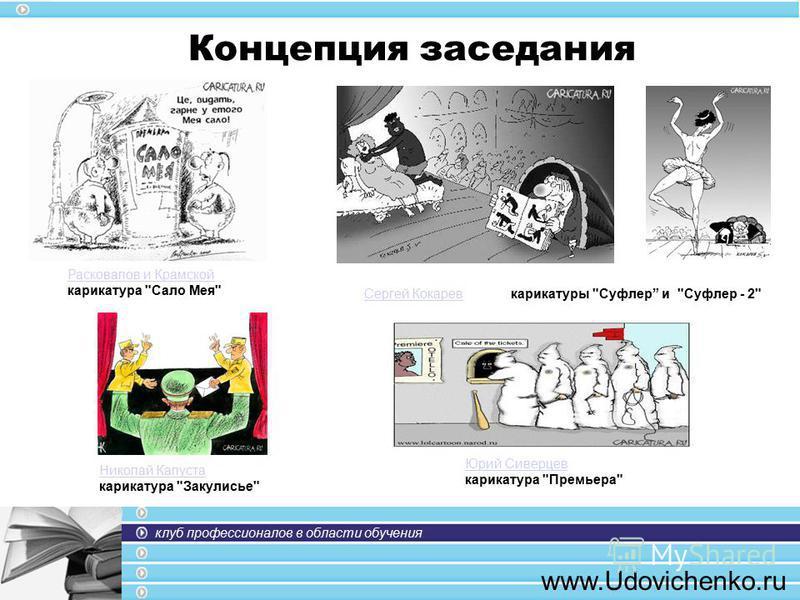 клуб профессионалов в области обучения www.Udovichenko.ru Концепция заседания Расковалов и Крамской Расковалов и Крамской карикатура