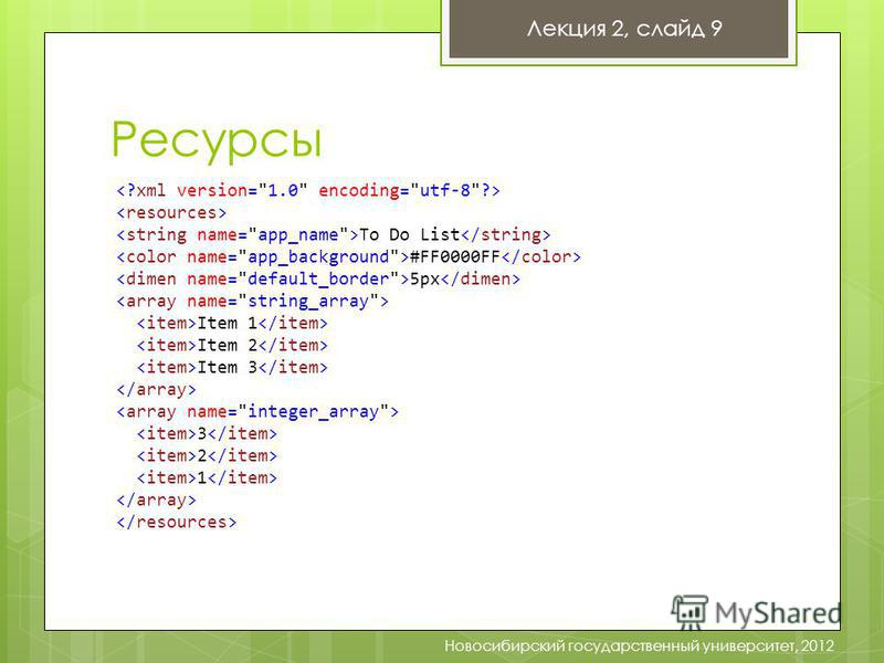 Ресурсы To Do List #FF0000FF 5px Item 1 Item 2 Item 3 3 2 1 Лекция 2, слайд 9 Новосибирский государственный университет, 2012