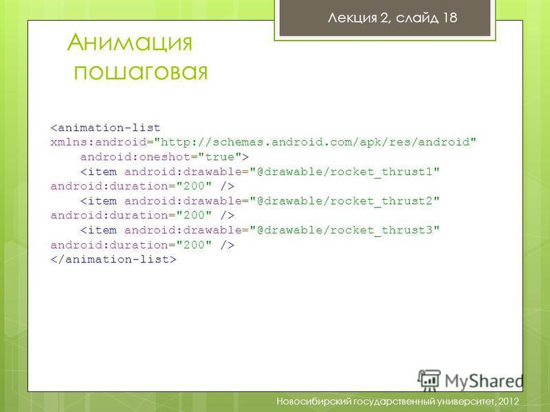Лекция 2, слайд 18 Новосибирский государственный университет, 2012 Анимация пошаговая