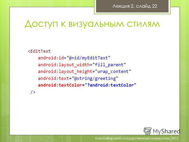 Доступ к визуальным стилям  Лекция 2, слайд 22 Новосибирский государственный университет, 2012