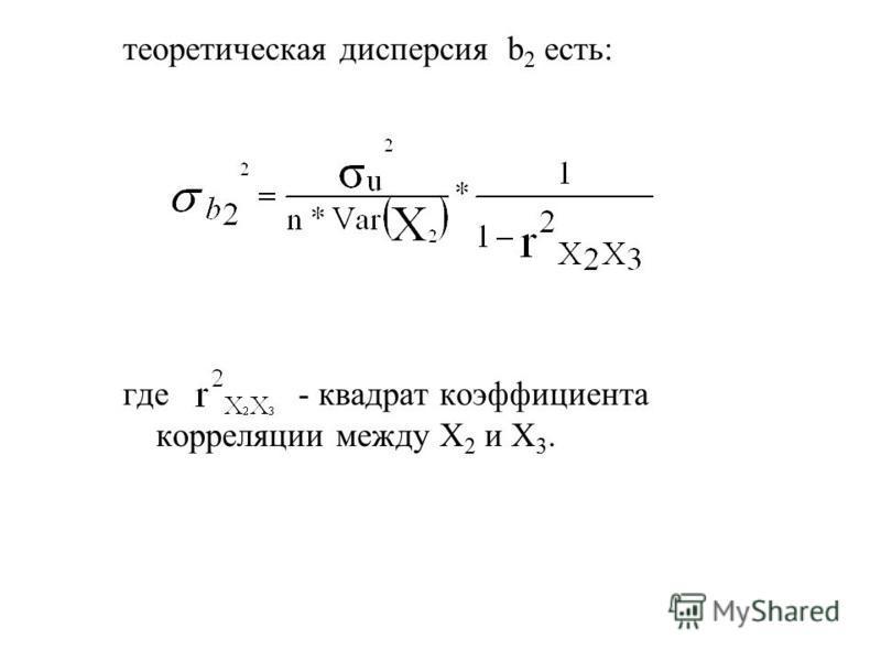 теоретическая дисперсия b 2 есть: где - квадрат коэффициента корреляции между X 2 и X 3.