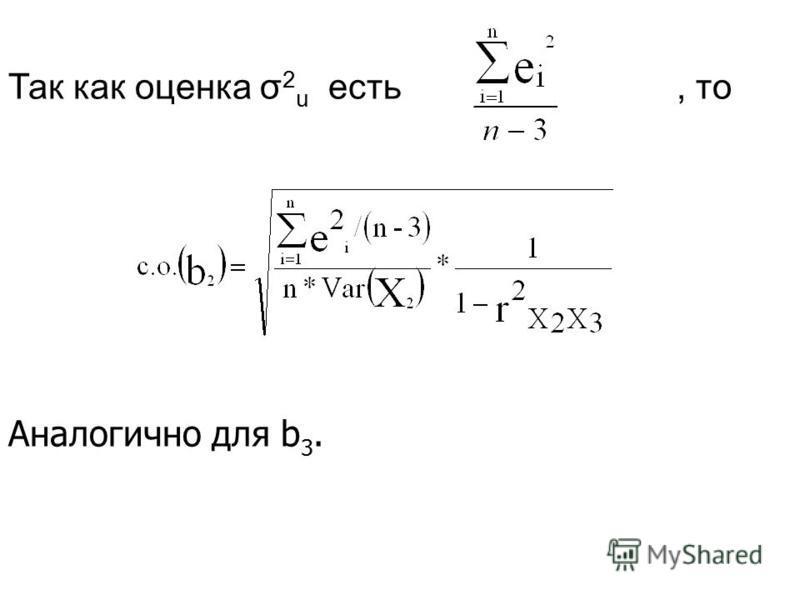 Так как оценка σ 2 u есть, то Аналогично для b 3.