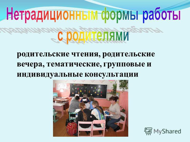родительские чтения, родительские вечера, тематические, групповые и индивидуальные консультации
