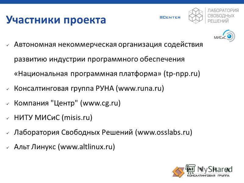 Участники проекта Автономная некоммерческая организация содействия развитию индустрии программного обеспечения «Национальная программная платформа» (tp-npp.ru) Консалтинговая группа РУНА (www.runa.ru) Компания