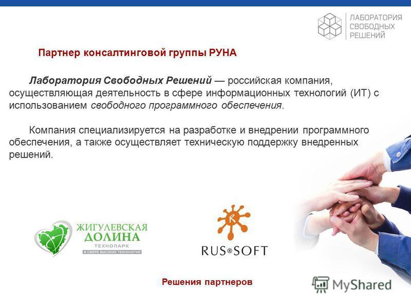 Лаборатория Свободных Решений российская компания, осуществляющая деятельность в сфере информационных технологий (ИТ) с использованием свободного программного обеспечения. Компания специализируется на разработке и внедрении программного обеспечения,
