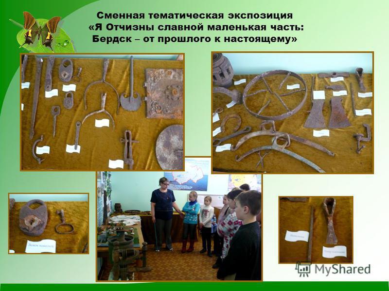Сменная тематическая экспозиция «Я Отчизны славной маленькая часть: Бердск – от прошлого к настоящему»