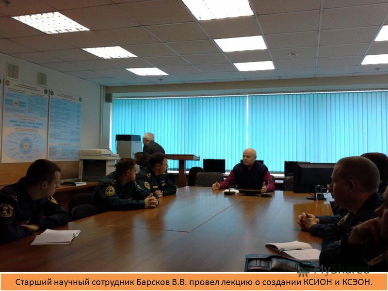 Старший научный сотрудник Барсков В.В. провел лекцию о создании КСИОН и КСЭОН.