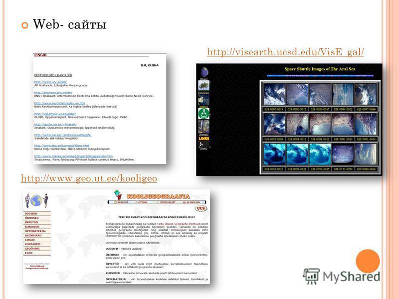 Web- сайты http://www.geo.ut.ee/kooligeo http://visearth.ucsd.edu/VisE_gal/