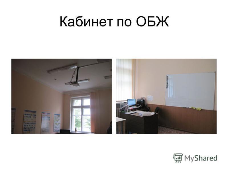 Кабинет по ОБЖ