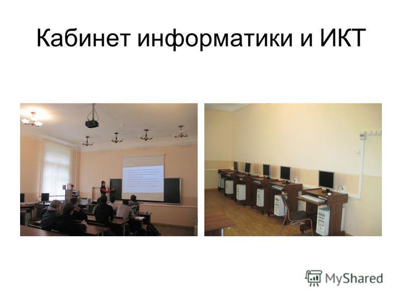 Кабинет информатики и ИКТ
