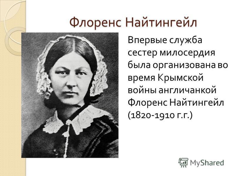 Презентация на тему Сестры милосердия в Первой Мировой войне  2 Флоренс Найтингейл