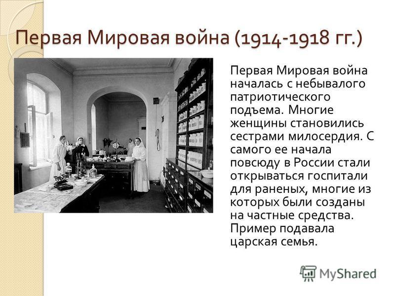 Презентация на тему Сестры милосердия в Первой Мировой войне  6 Первая Мировая