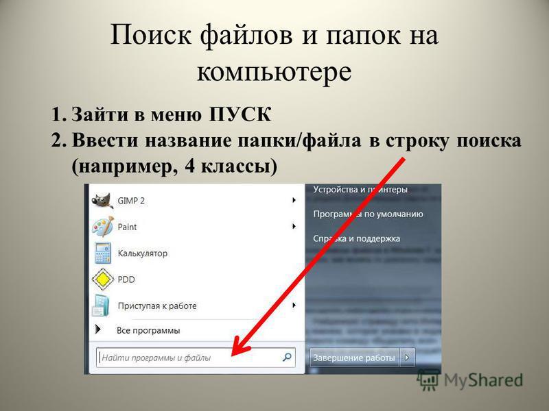 Поиск файлов и папок на компьютере 1. Зайти в меню ПУСК 2. Ввести название папки/файла в строку поиска (например, 4 классы)