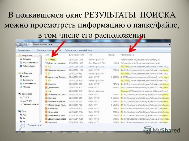 В появившемся окне РЕЗУЛЬТАТЫ ПОИСКА можно просмотреть информацию о папке/файле, в том числе его расположении