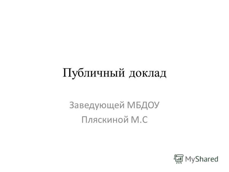 Публичный доклад Заведующей МБДОУ Пляскиной М.С