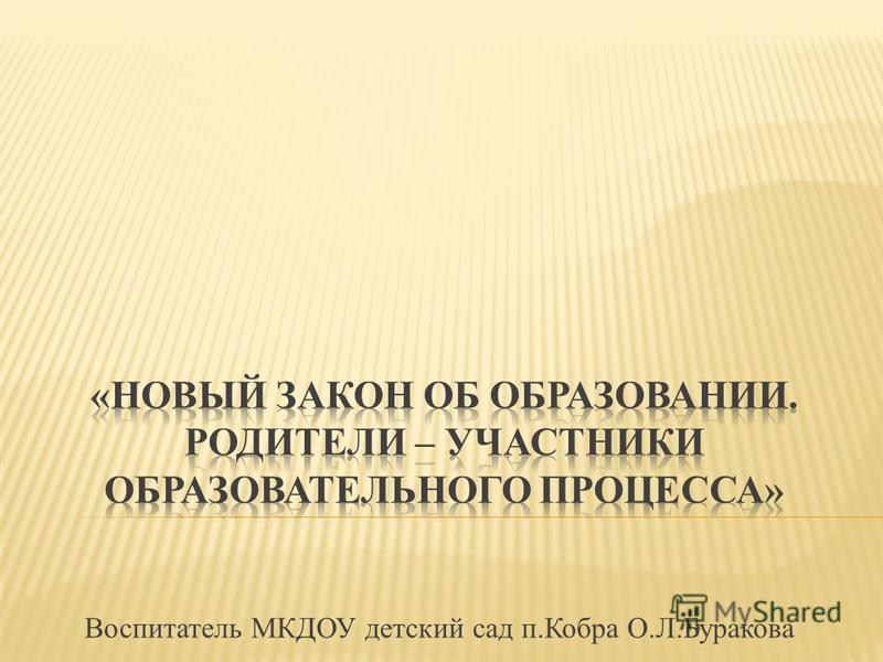 Воспитатель МКДОУ детский сад п.Кобра О.Л.Буракова