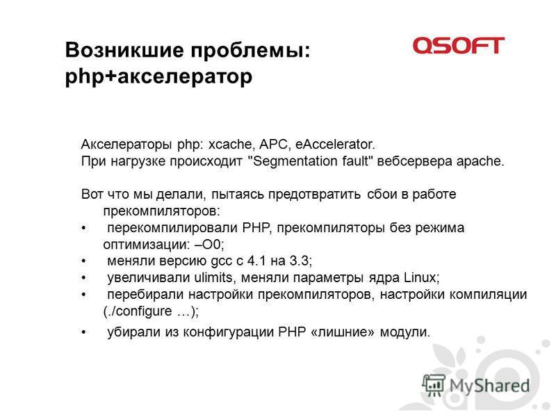 Возникшие проблемы: php+акселератор Акселераторы php: xcache, APC, eAccelerator. При нагрузке происходит