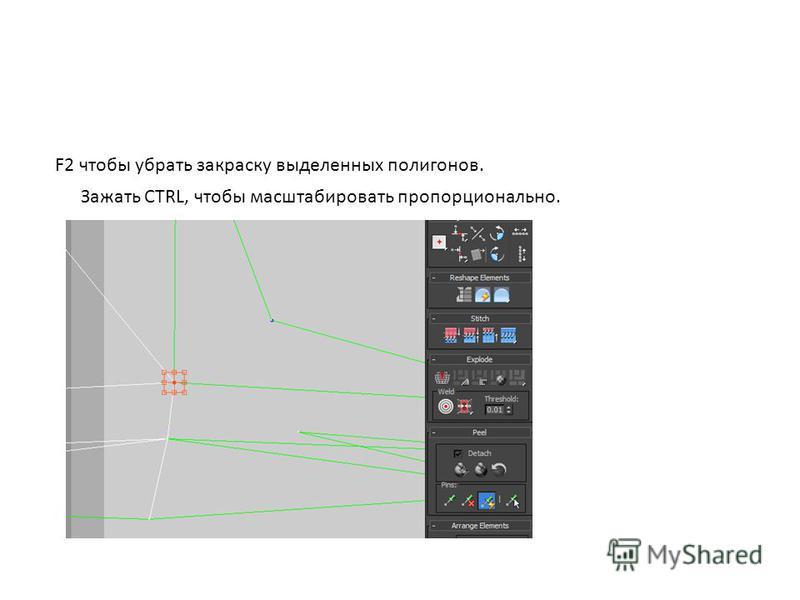 F2 чтобы убрать закраску выделенных полигонов. Зажать CTRL, чтобы масштабировать пропорционально.