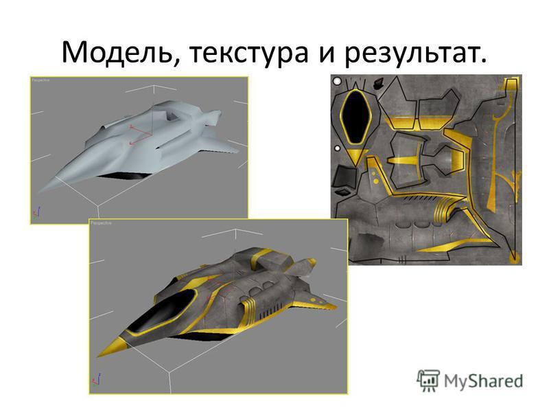 Модель, текстура и результат.