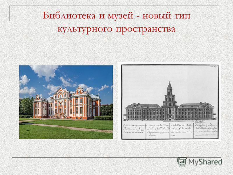 Библиотека и музей - новый тип культурного пространства