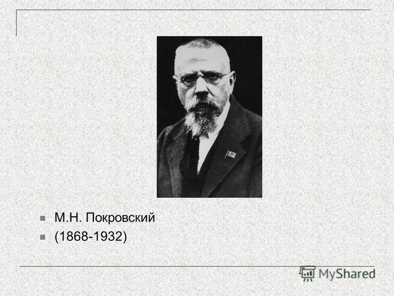 М.Н. Покровский (1868-1932)