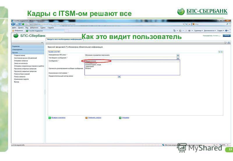 13 Кадры с ITSM-ом решают все Как это видит пользователь