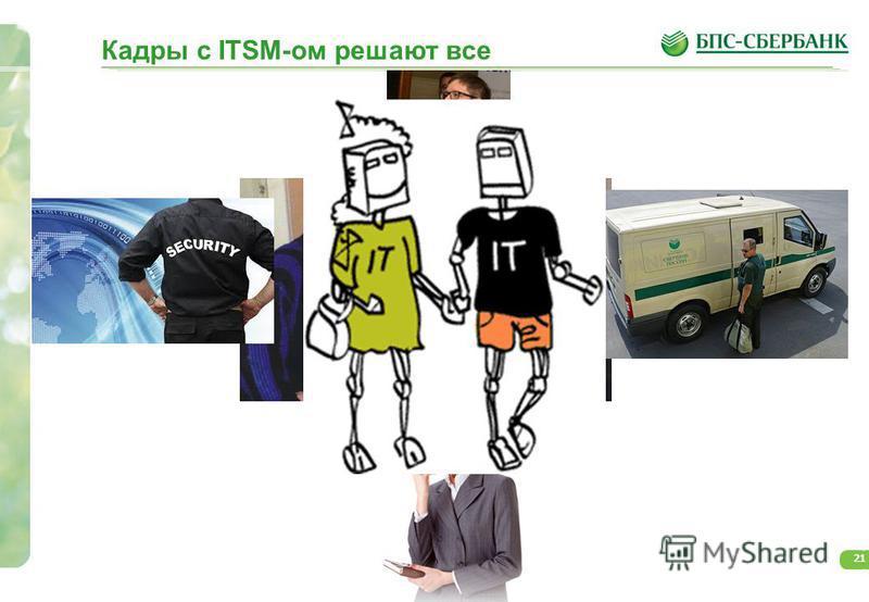 21 Кадры с ITSM-ом решают все