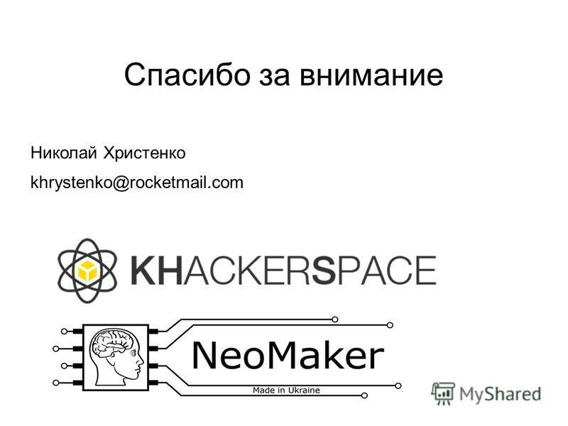 Спасибо за внимание Николай Христенко khrystenko@rocketmail.com