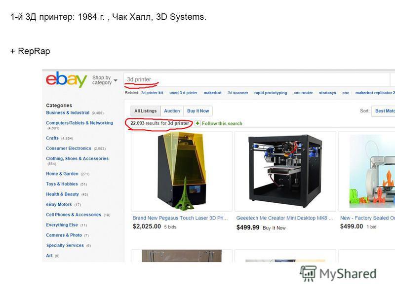 1-й 3Д принтер: 1984 г., Чак Халл, 3D Systems. + RepRap