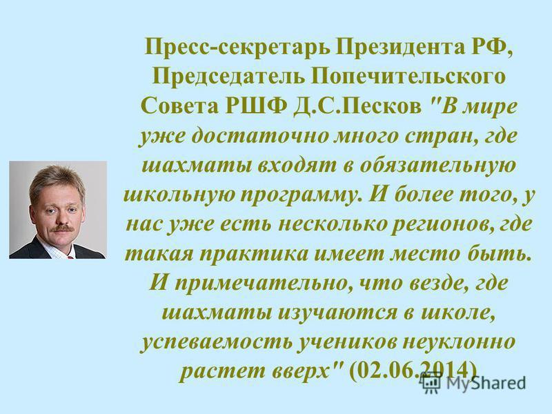 4 Пресс-секретарь Президента РФ, Председатель Попечительского Совета РШФ Д.С.Песков