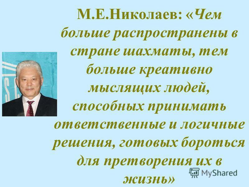 8 М.Е.Николаев: «Чем больше распространены в стране шахматы, тем больше креативно мыслящих людей, способных принимать ответственные и логичные решения, готовых бороться для претворения их в жизнь»