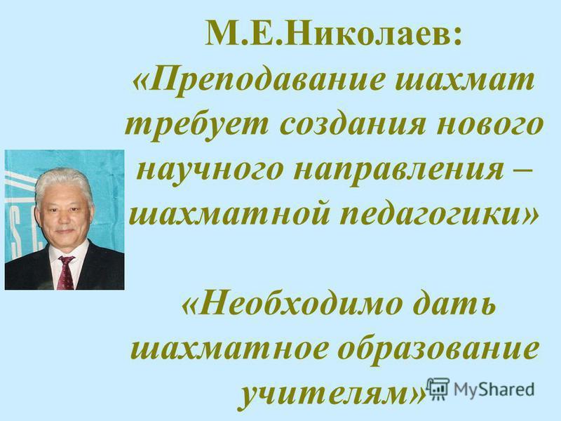 9 М.Е.Николаев: «Преподавание шахмат требует создания нового научного направления – шахматной педагогики» «Необходимо дать шахматное образование учителям»