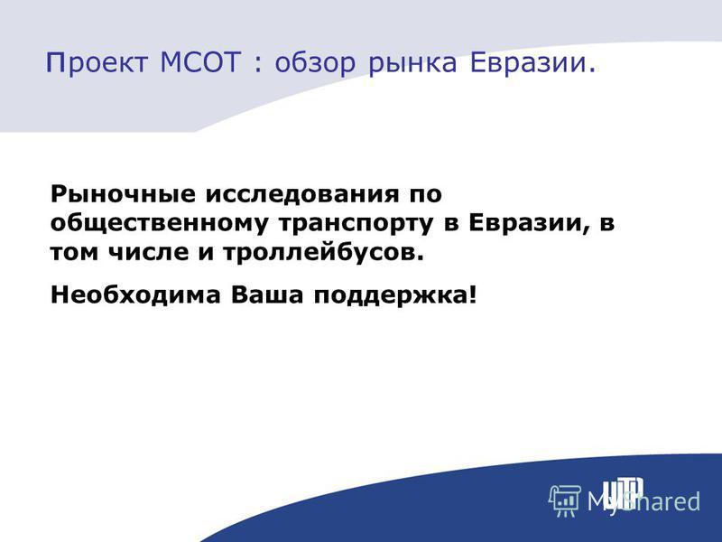 проект МСОТ : обзор рынка Евразии. Рыночные исследования по общественному транспорту в Евразии, в том числе и троллейбусов. Необходима Ваша поддержка!