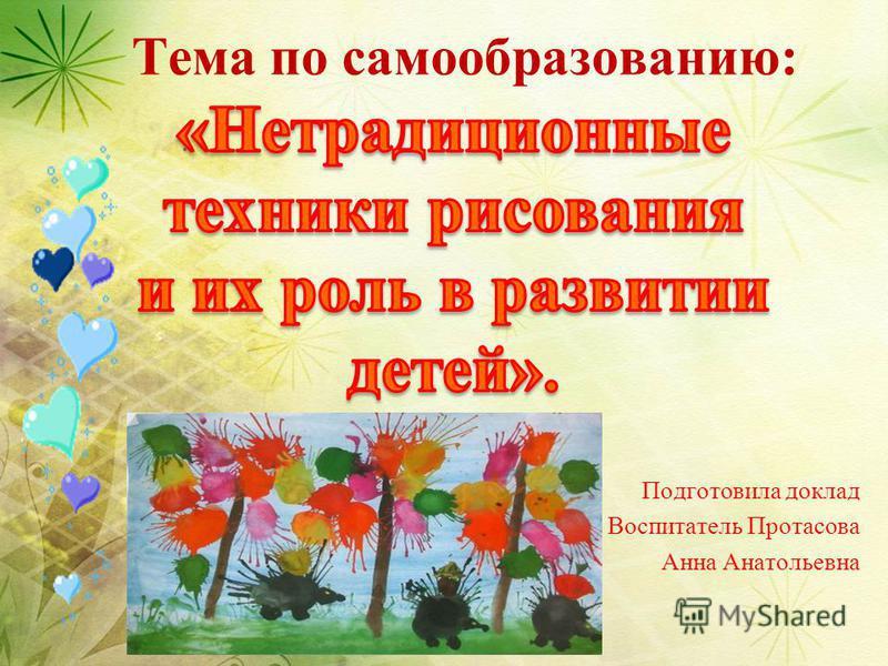 Тема по самообразованию: Подготовила доклад Воспитатель Протасова Анна Анатольевна