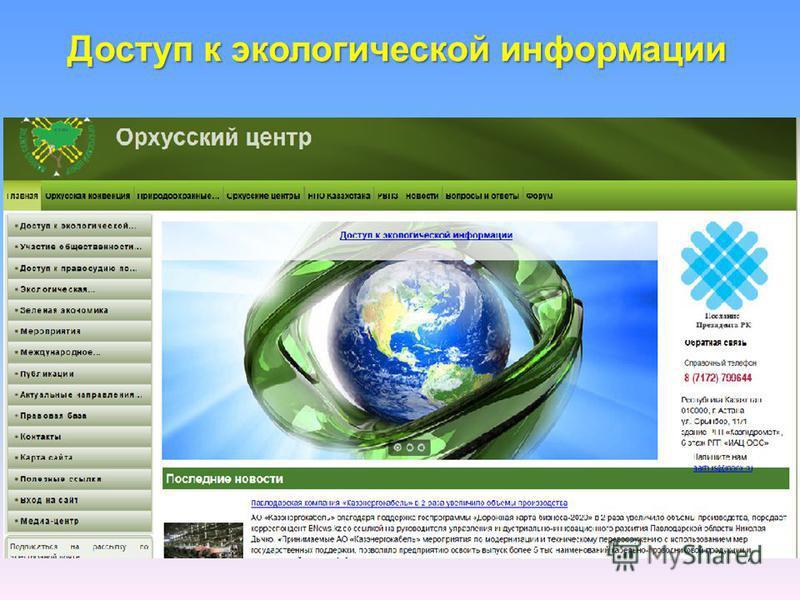 Доступ к экологической информации 7 Вставь фото сайта Орхусса
