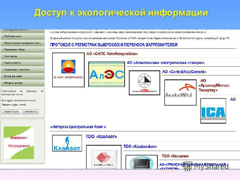Вставь фото сайта эко инфо право 8 Доступ к экологической информации