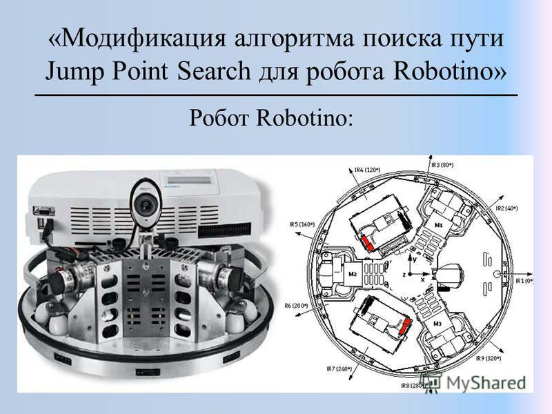 «Модификация алгоритма поиска пути Jump Point Search для робота Robotino» Робот Robotino: