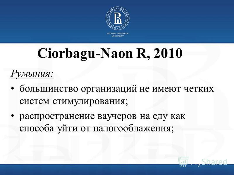 Ciorbagu-Naon R, 2010 Румыния: большинство организаций не имеют четких систем стимулирования; распространение ваучеров на еду как способа уйти от налогообложения;
