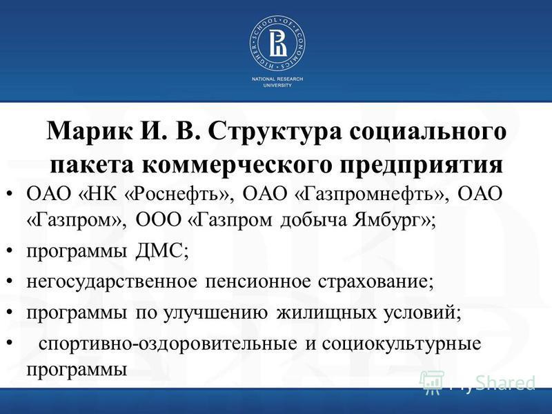 Марик И. В. Структура социального пакета коммерческого предприятия ОАО «НК «Роснефть», ОАО «Газпромнефть», ОАО «Газпром», ООО «Газпром добыча Ямбург»; программы ДМС; негосударственное пенсионное страхование; программы по улучшению жилищных условий; с