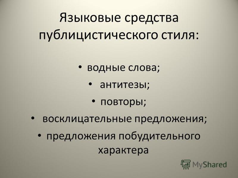 Языковые средства публицистического стиля: водные слова; антитезы; повторы; восклицательные предложения; предложения побудительного характера