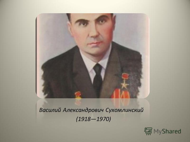 Василий Александрович Сухомлинский (19181970)