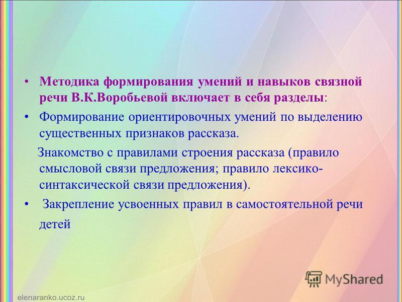 В.К.Воробьевой включает в