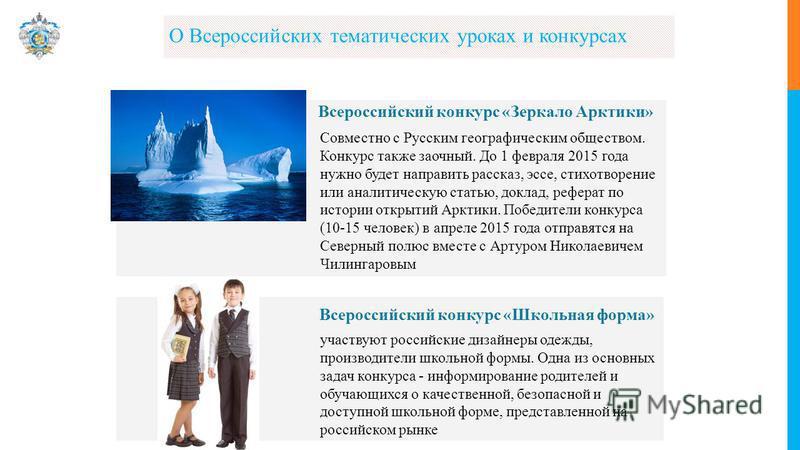 О Всероссийских тематических уроках и конкурсах Всероссийский конкурс «Зеркало Арктики» Совместно с Русским географическим обществом. Конкурс также заочный. До 1 февраля 2015 года нужно будет направить рассказ, эссе, стихотворение или аналитическую с